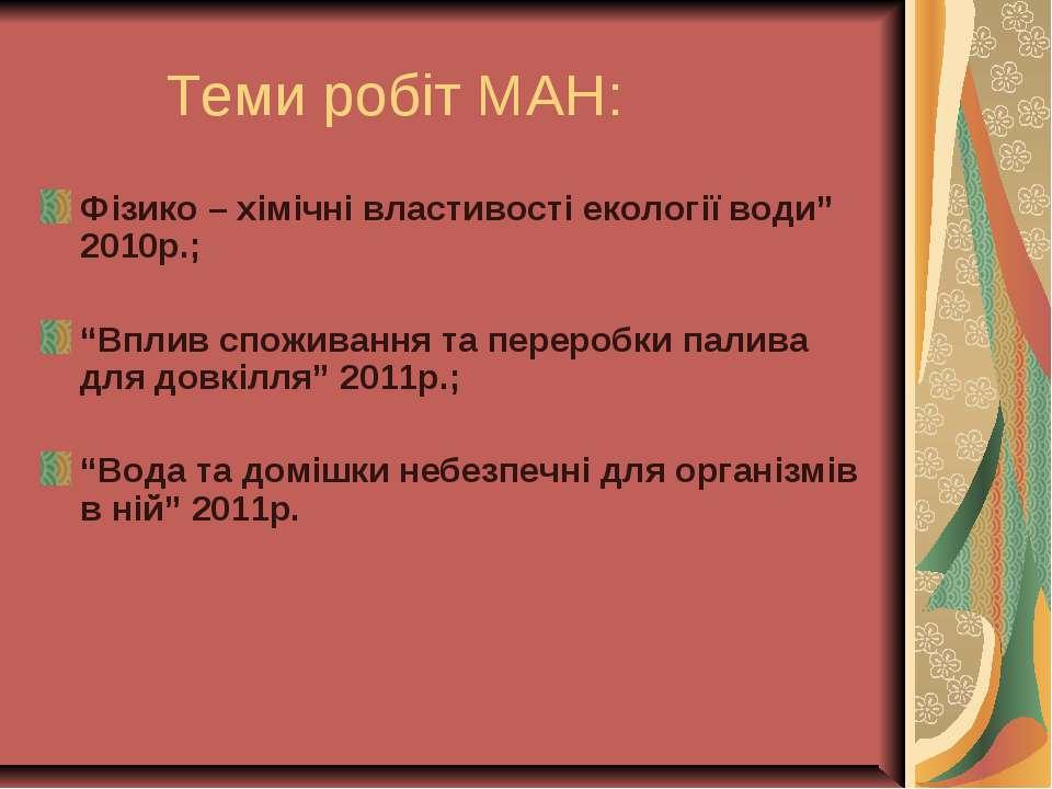 """Теми робіт МАН: Фізико – хімічні властивості екології води"""" 2010р.; """"Вплив сп..."""