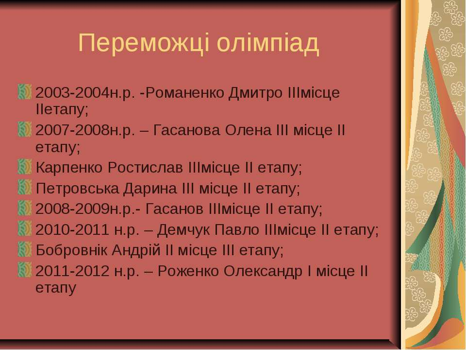 Переможці олімпіад 2003-2004н.р. -Романенко Дмитро ІІІмісце ІІетапу; 2007-200...