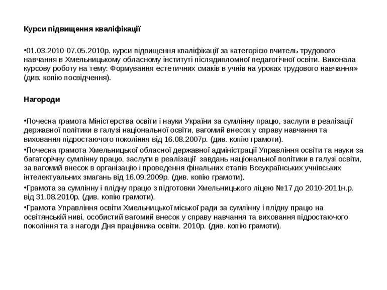 Курси підвищення кваліфікації 01.03.2010-07.05.2010р. курси підвищення кваліф...