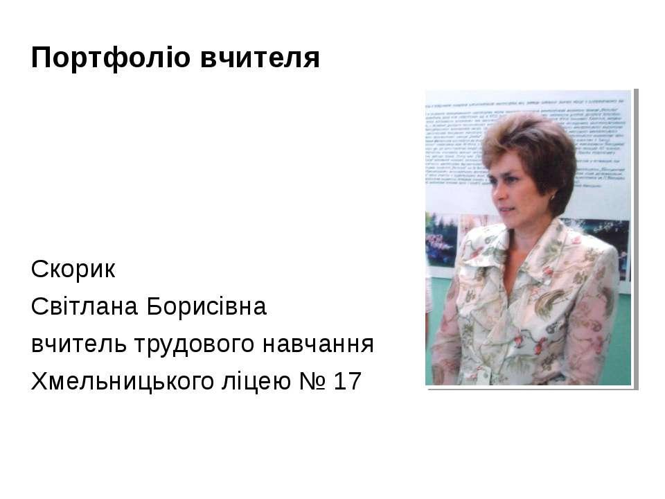 Портфоліо вчителя Скорик Світлана Борисівна вчитель трудового навчання Хмельн...