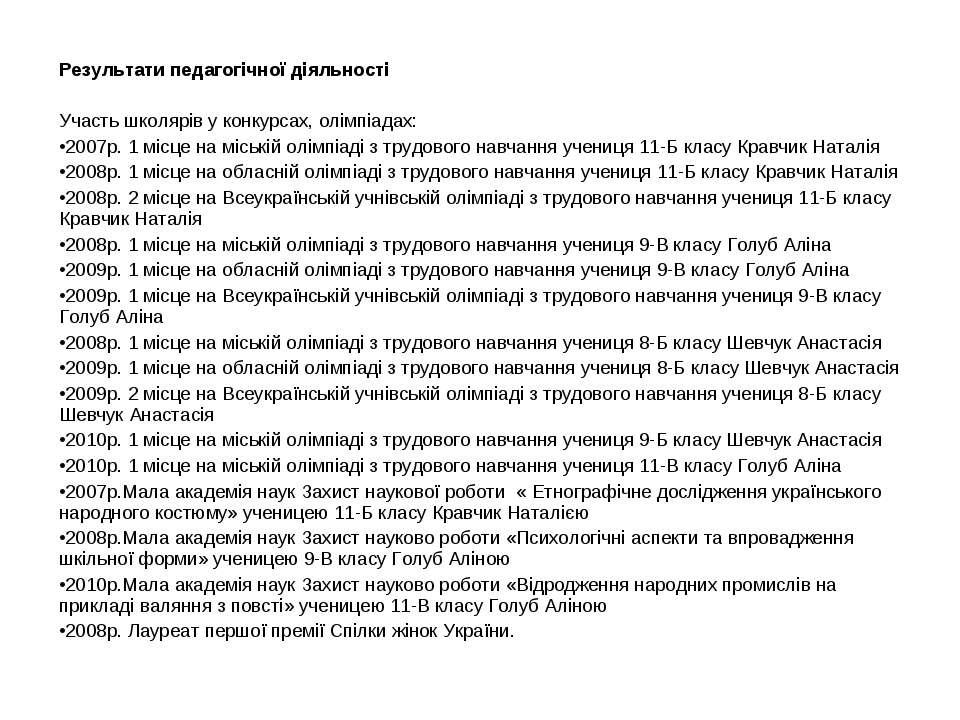 Результати педагогічної діяльності Участь школярів у конкурсах, олімпіадах: 2...