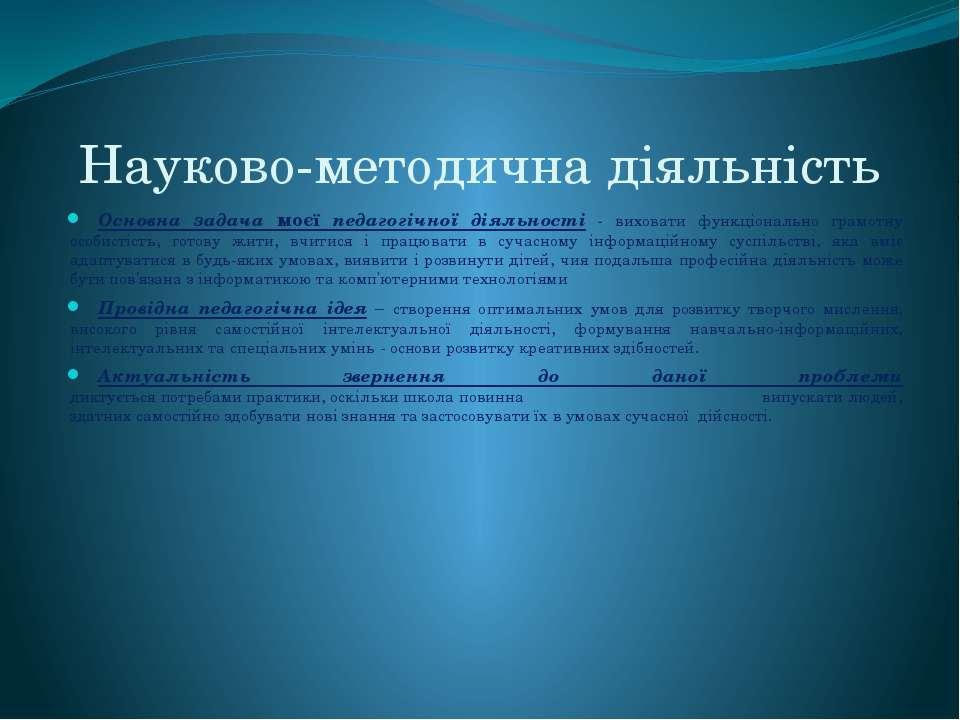Науково-методична діяльність Основна задача моєї педагогічної діяльності - ви...