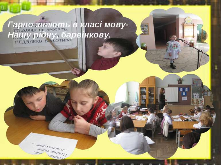 Наш 2 – Б клас Гарно знають в класі мову- Нашу рідну, барвінкову.