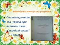 Методична авторська розробка Система розвивальних вправ та уроків при вивченн...