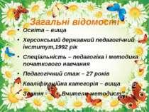Загальні відомості Освіта – вища Херсонський державний педагогічний інститут,...