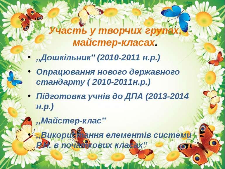 Участь у творчих групах, майстер-класах. ,,Дошкільник'' (2010-2011 н.р.) Опра...