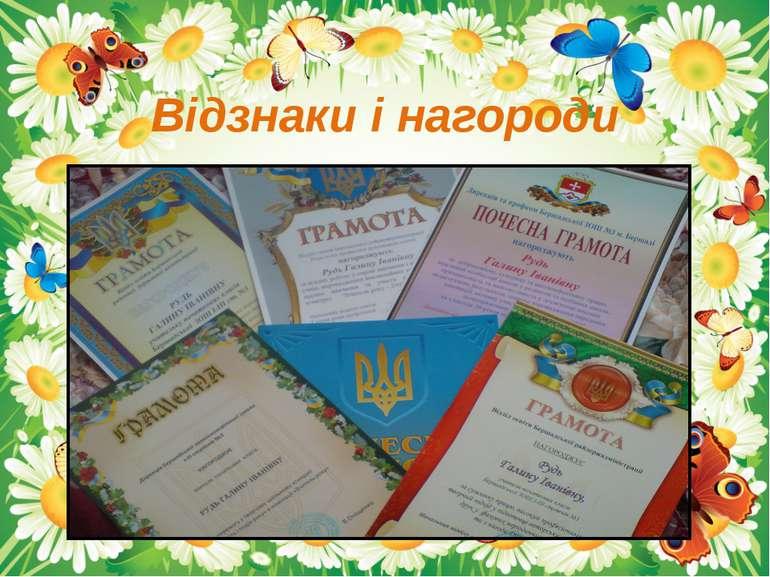 Відзнаки і нагороди