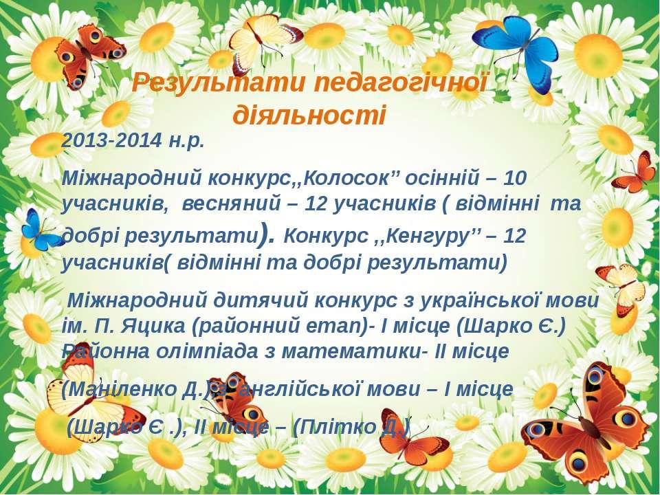 Результати педагогічної діяльності 2013-2014 н.р. Міжнародний конкурс,,Колосо...