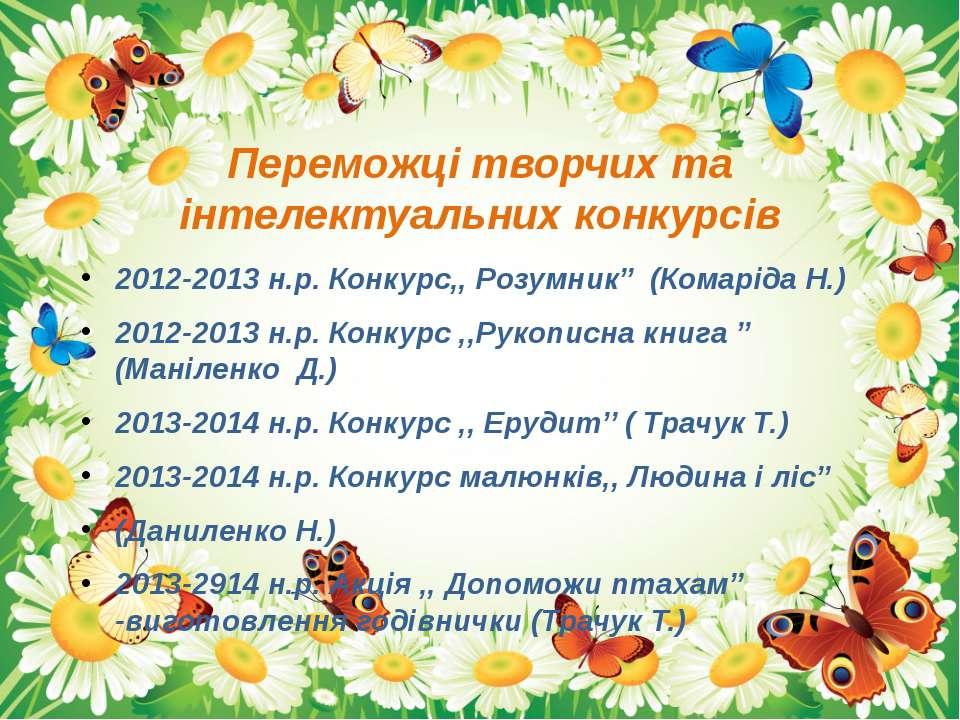 Переможці творчих та інтелектуальних конкурсів 2012-2013 н.р. Конкурс,, Розум...