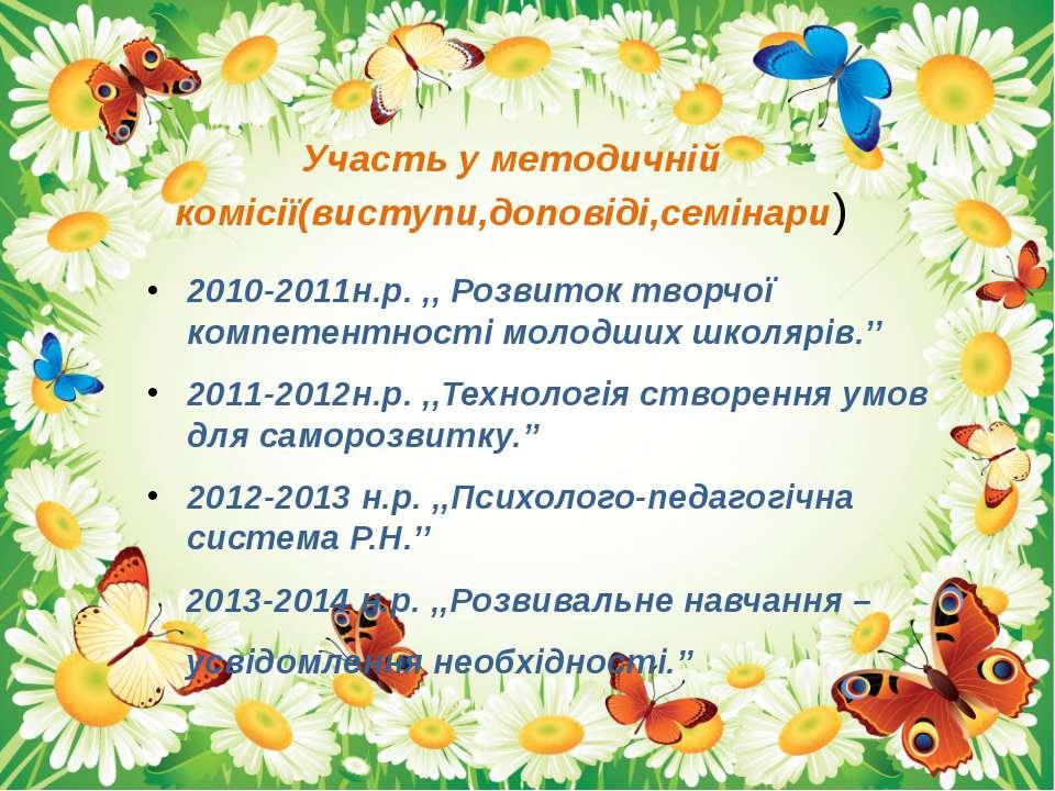 Участь у методичній комісії(виступи,доповіді,семінари) 2010-2011н.р. ,, Розви...
