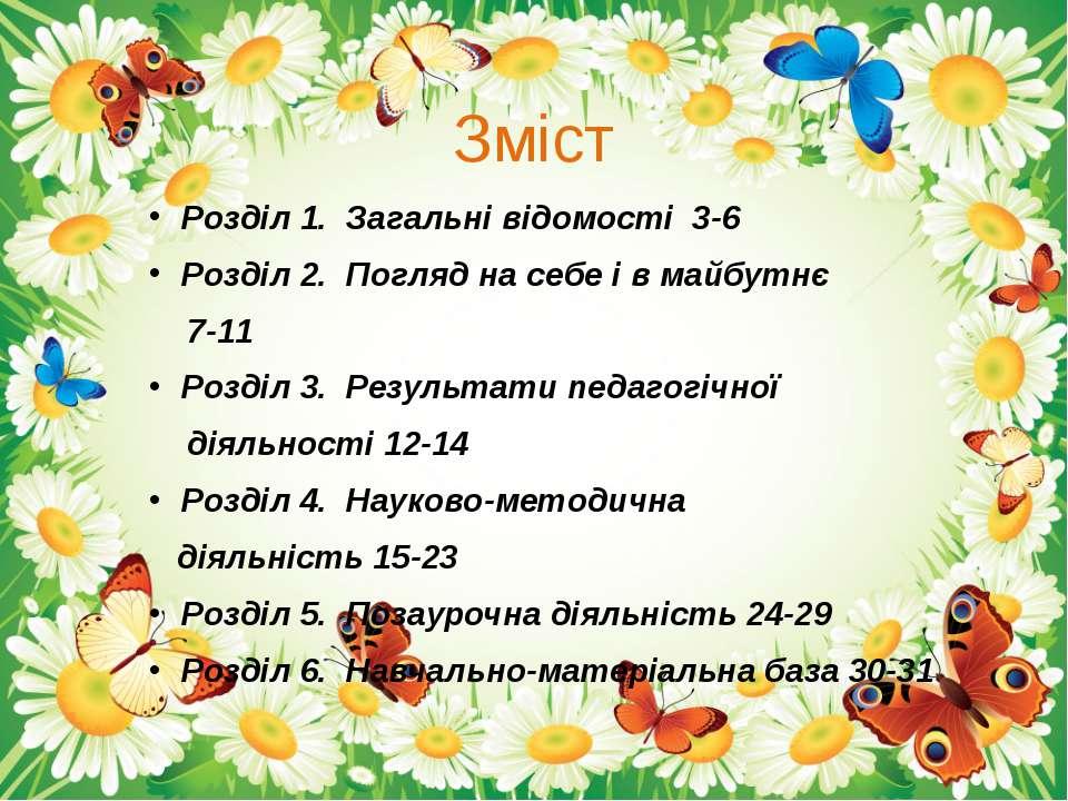 Зміст Розділ 1. Загальні відомості 3-6 Розділ 2. Погляд на себе і в майбутнє ...