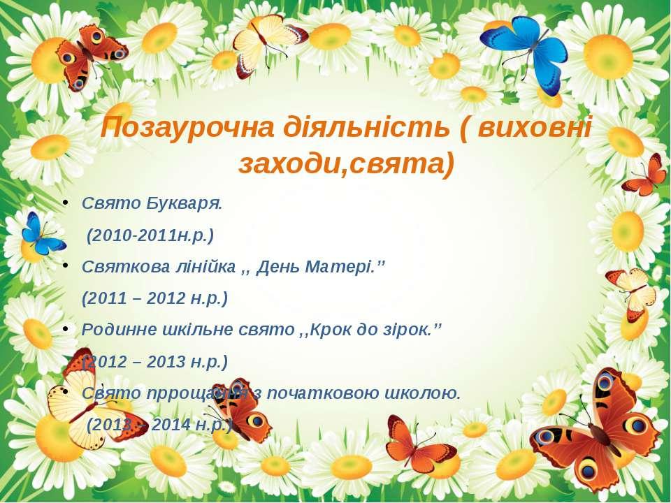 Позаурочна діяльність ( виховні заходи,свята) Свято Букваря. (2010-2011н.р.) ...