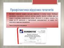 Профілактика вірусних гепатитів Важливого значення надають ранньому виявленню...