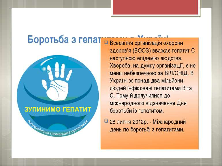 Боротьба з гепатитами в Україні. Всесвітня організація охорони здоров'я (ВООЗ...