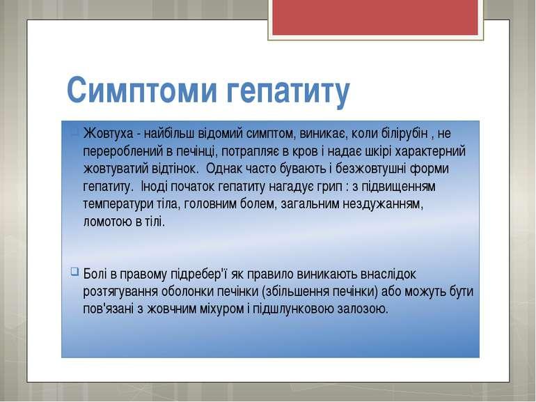 Симптоми гепатиту Жовтуха - найбільш відомий симптом, виникає, коли білірубін...