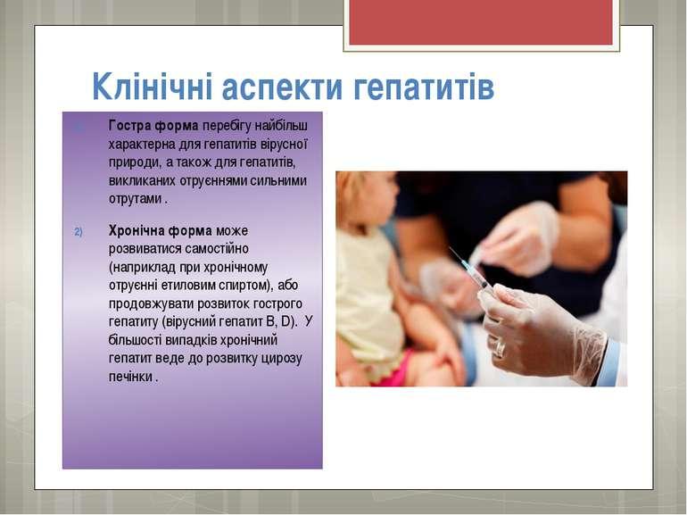 Клінічні аспекти гепатитів Гостра форма перебігу найбільш характерна для гепа...