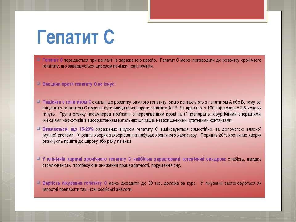 Гепатит С Гепатит С передається при контакті із зараженою кров'ю. Гепатит С м...