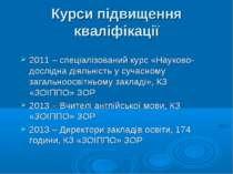 Курси підвищення кваліфікації 2011 – спеціалізований курс «Науково-дослідна д...