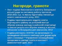 Нагороди, грамоти Лист подяки Виконавчого комітету Запорізької міської ради з...