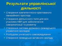 Результати управлінської діяльності Створення компетентнісно-орієтованого гім...