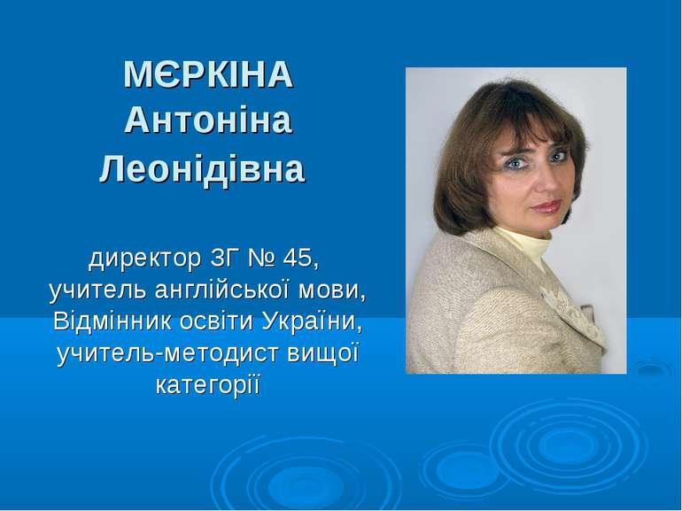 МЄРКІНА Антоніна Леонідівна директор ЗГ № 45, учитель англійської мови, Відмі...