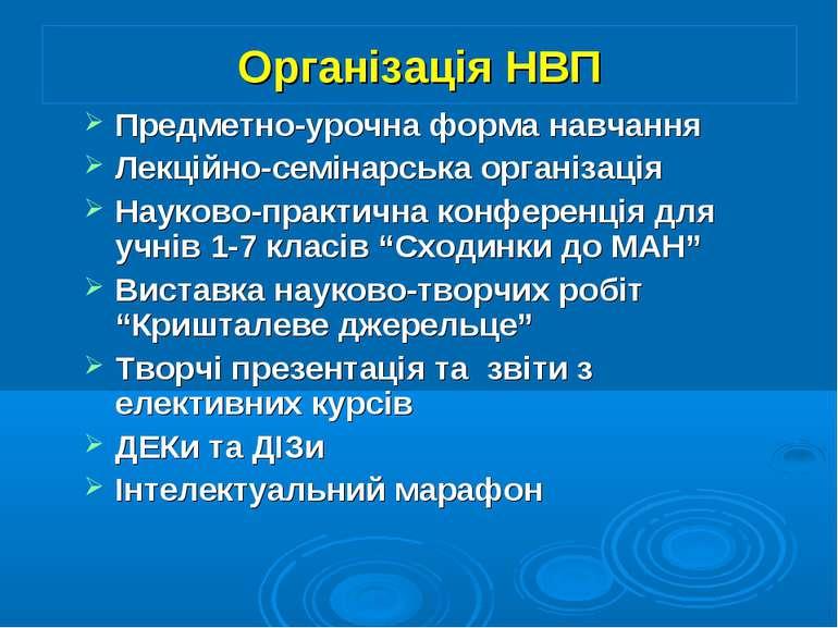 Організація НВП Предметно-урочна форма навчання Лекційно-семінарська організа...