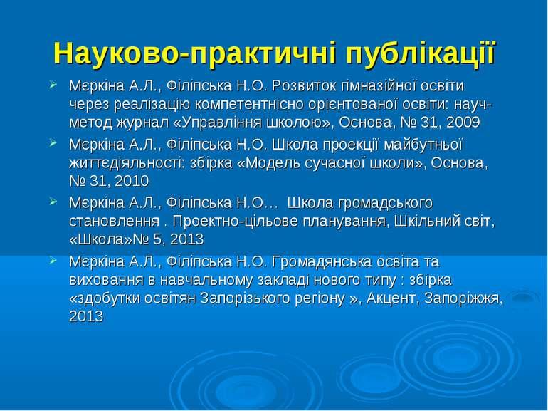 Науково-практичні публікації Мєркіна А.Л., Філіпська Н.О. Розвиток гімназійно...