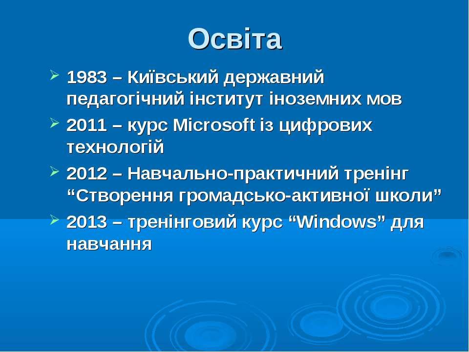 Освіта 1983 – Київський державний педагогічний інститут іноземних мов 2011 – ...