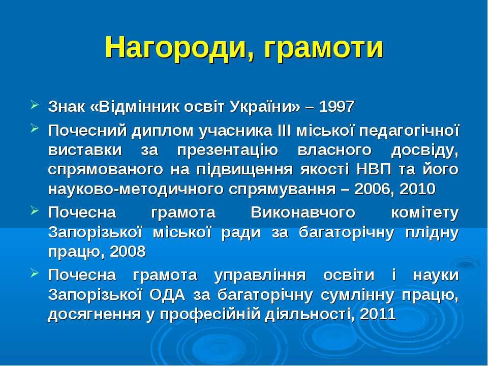 Нагороди, грамоти Знак «Відмінник освіт України» – 1997 Почесний диплом учасн...