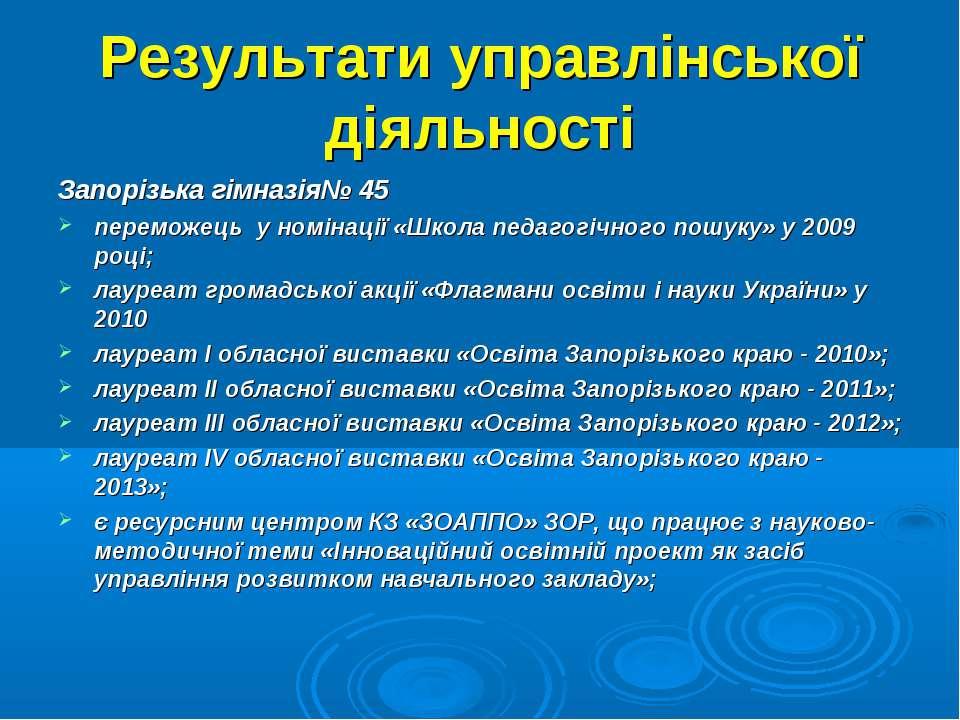 Результати управлінської діяльності Запорізька гімназія№ 45 переможець у номі...