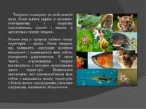 Тварини поширені по всій земній кулі. Вони живть скрізь: у наземно-повітряном...