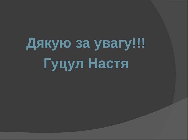 Дякую за увагу!!! Гуцул Настя