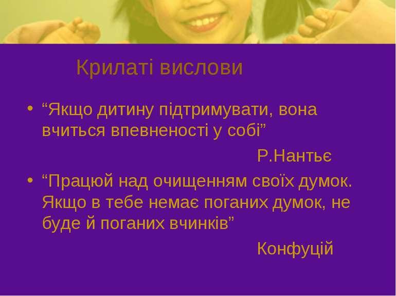 """Крилаті вислови """"Якщо дитину підтримувати, вона вчиться впевненості у собі"""" Р..."""