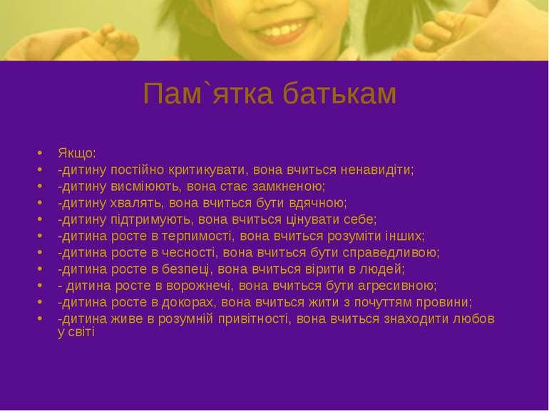 Пам`ятка батькам Якщо: -дитину постійно критикувати, вона вчиться ненавидіти;...