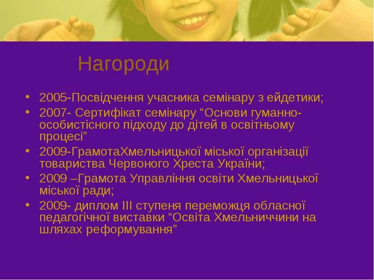 Нагороди 2005-Посвідчення учасника семінару з ейдетики; 2007- Сертифікат семі...