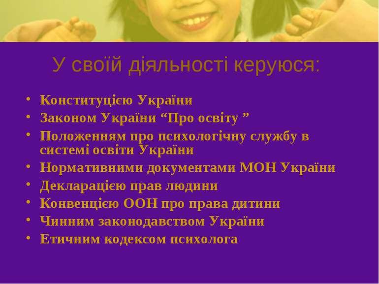 """У своїй діяльності керуюся: Конституцією України Законом України """"Про освіту ..."""