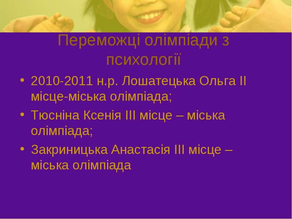 Переможці олімпіади з психології 2010-2011 н.р. Лошатецька Ольга ІІ місце-міс...