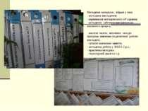 Методичні матеріали , зібрані у теки - молодому викладачеві; - керівникові ме...