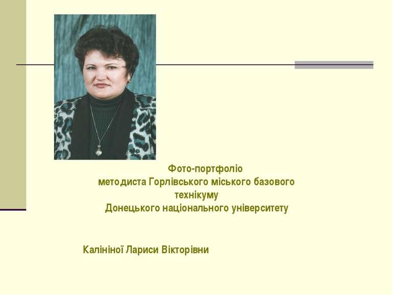 Фото-портфоліо методиста Горлівського міського базового технікуму Донецького ...