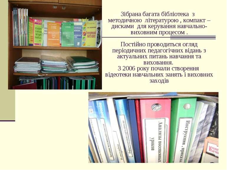 Зібрана багата бібліотека з методичною літературою , компакт – дисками для ке...