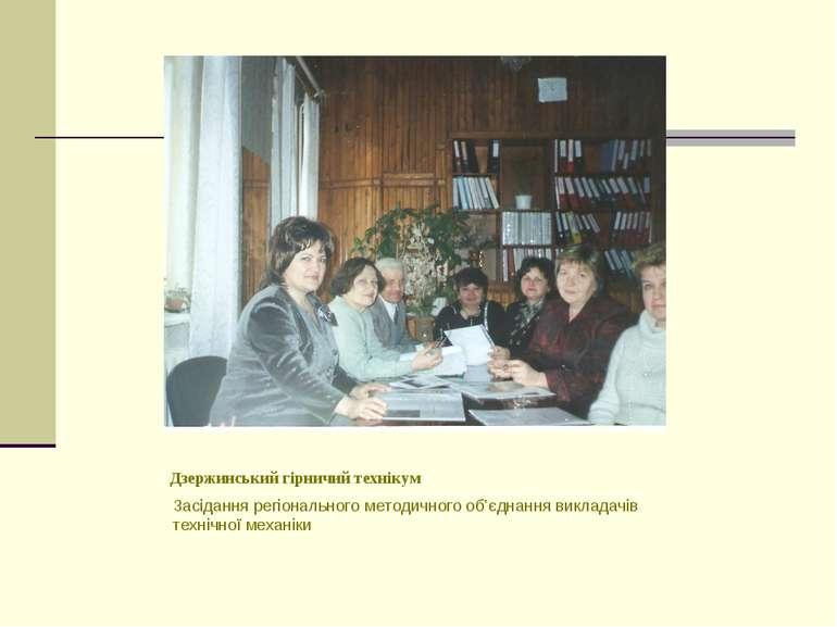 Дзержинський гірничий технікум Засідання регіонального методичного об'єднання...