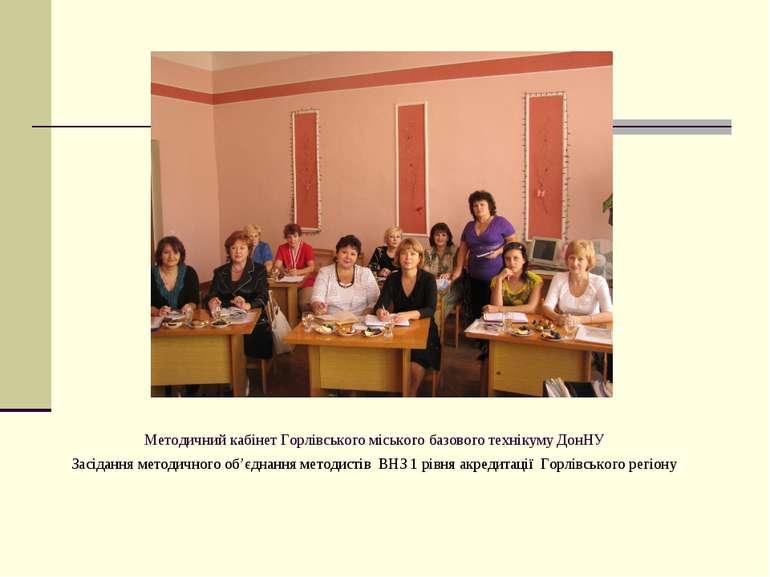 Методичний кабінет Горлівського міського базового технікуму ДонНУ Засідання м...