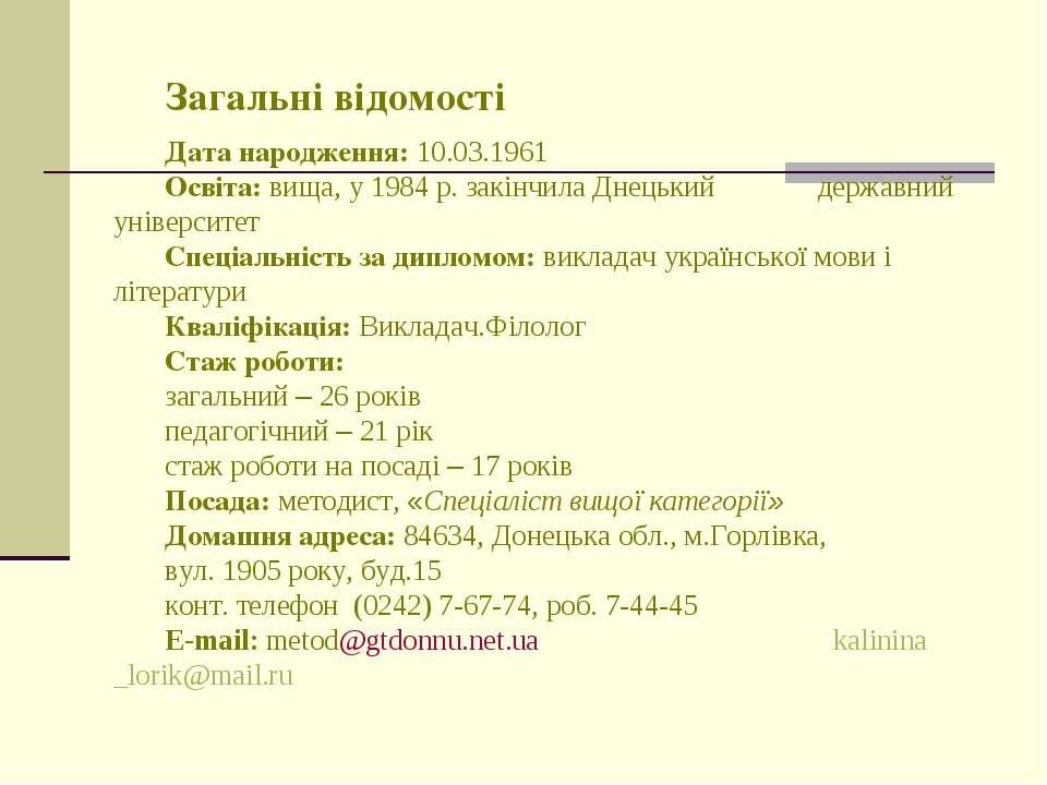 Загальні відомості Дата народження: 10.03.1961 Освіта: вища, у 1984 р. закінч...