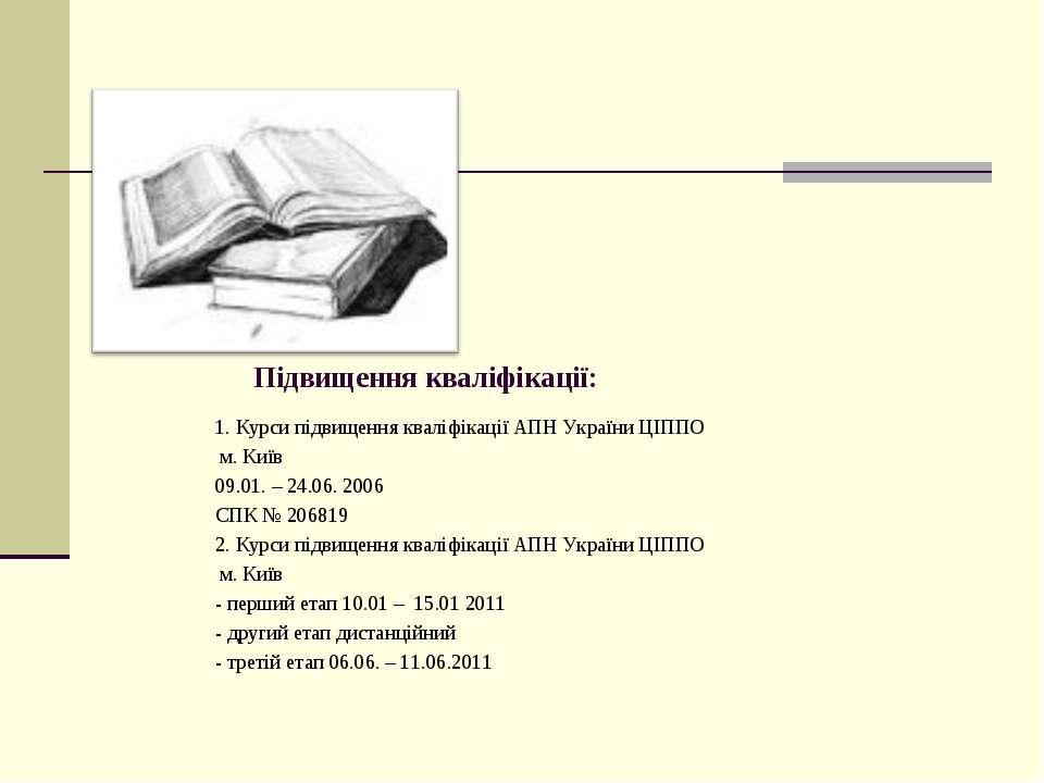 Підвищення кваліфікації: 1. Курси підвищення кваліфікації АПН України ЦІППО м...