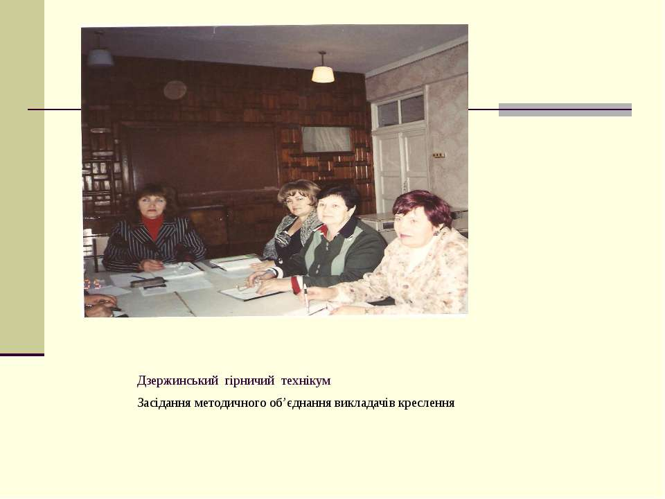 Дзержинський гірничий технікум Засідання методичного об'єднання викладачів кр...