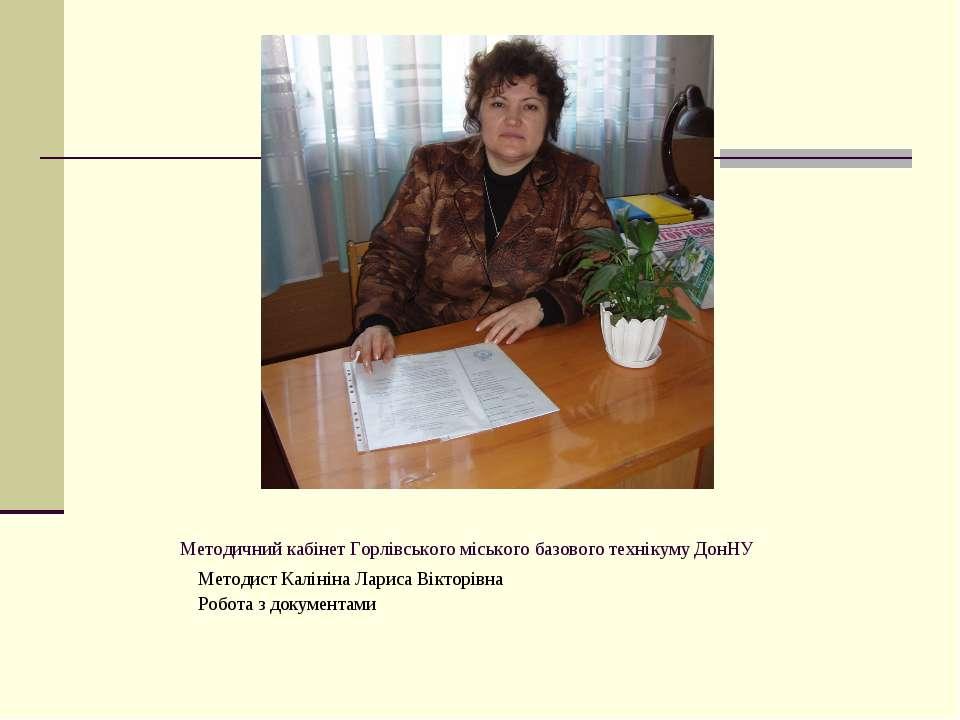 Методичний кабінет Горлівського міського базового технікуму ДонНУ Методист Ка...