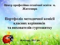 Портфоліо методичної комісії класних керівників та вихователів гуртожитку Жит...
