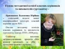 Голова методичної комісії класних керівників та вихователів гуртожитку - Прис...