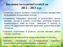 Завдання методичної комісії на 2012 – 2013 н.р. активізація творчої діяльност...