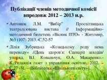 """Публікації членів методичної комісії впродовж 2012 – 2013 н.р. Антонюк Л.М. """"..."""